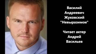 Невыразимое   Василий Андреевич Жуковский
