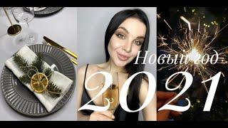 Новый год 2021 Мой аутфит Как оформить стол Окрашивание волос уход Готовим новогодние блюда