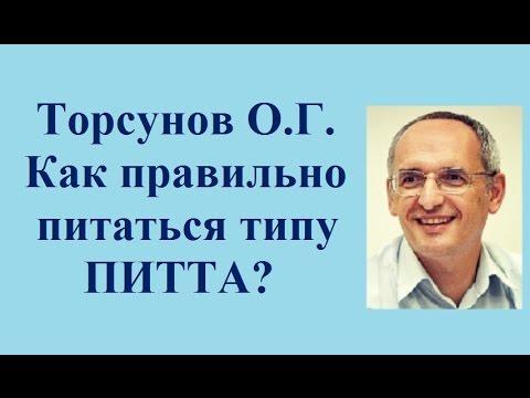 Торсунов О.Г.  Как правильно питаться типу ПИТТА?