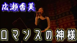 2017年1月8日(日) 的野祥子 カバーライブ 「的コレ2017」 @S.O.Ra Fukuoka.