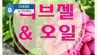 러브젤 종류 by 구리 써바스