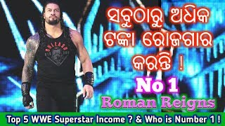 Top 5 Highest Paid WWE Superstars 2018,Roman Reigns Total Income,WWE Odia