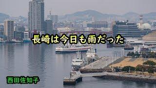 長崎は今日も雨だった 宴 西田佐知子.