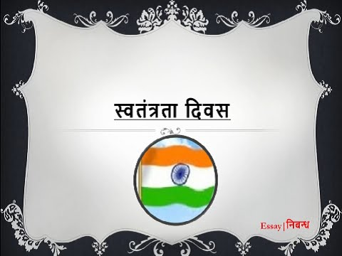 essay writing indian independence 2 other independence day essays - स्वतंत्रता दिवस पर अन्य निबंध day 2017, india independence day in hindi, india independence day speech, india independence year, indian flag essay in hindi, indian independance, indian independence 2017, indian independence day, indian.