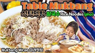 베트남쌀국수 월남쌈 짜조 먹방 Vietnamese ri…