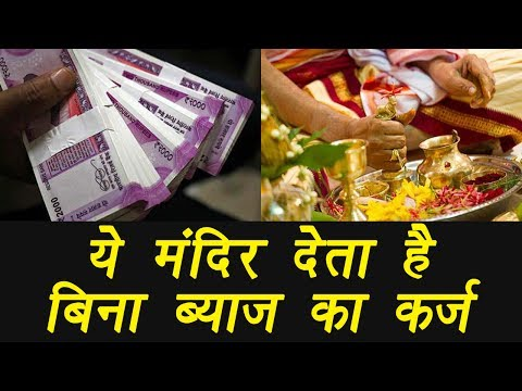 Gwalior temple is working like bank, gives loans without Interest| वनइंडिया हिंदी