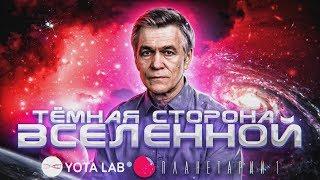 Владимир Сурдин.  Тёмная сторона вселенной. (2019)