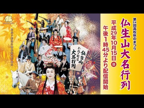 第24回高松秋のまつり 仏生山大名行列(平成29年10月15日)全編版