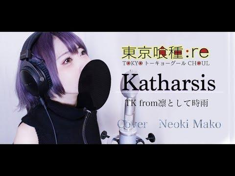 東京喰種トーキョーグール:re 最終章 OP フル Cover / 『 katharsis』TK from 凛として時雨【女性Ver】