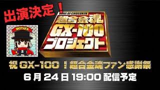 【お知らせ】特別生配信番組『祝GX-100!超合金魂ファン感謝祭』ヲタファ出演します! 6月24日(木)19:00 START