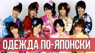 Название предметов одежды по японски. Урок японского языка. Японские слова.