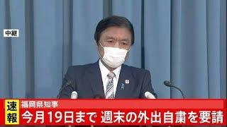 YouTube動画:福岡県 小川知事の会見をライブ配信