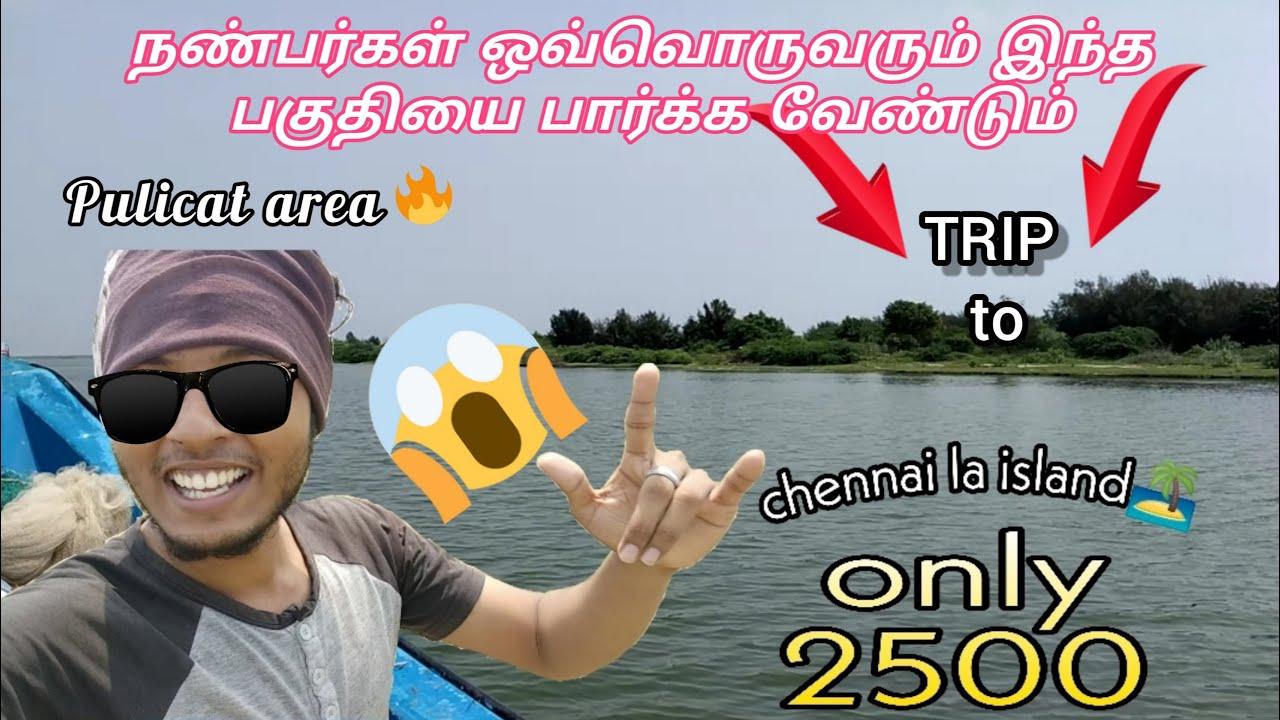 Download Trip to pulicat Tourist Place Near Chennai/Pazhaverkadu/Bird Sanctuary/Boating   trip with KK  