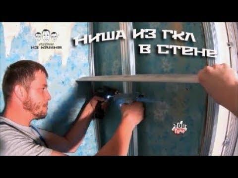 Как сделать нишу в стене из гипсокартона