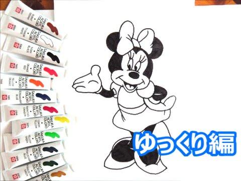ディズニーキャラクター ミニーマウスの描き方 ゆっくり編 ミニー