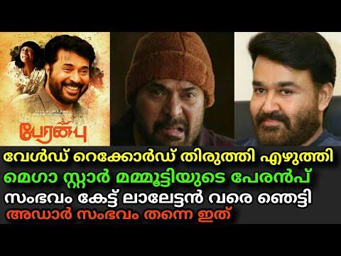 വേൾഡ് റെക്കോർഡ് തകർത്ത മമ്മൂട്ടിയുടെ പേരൻപ് || Mammootty movie Peranbu Breaks World Record !!