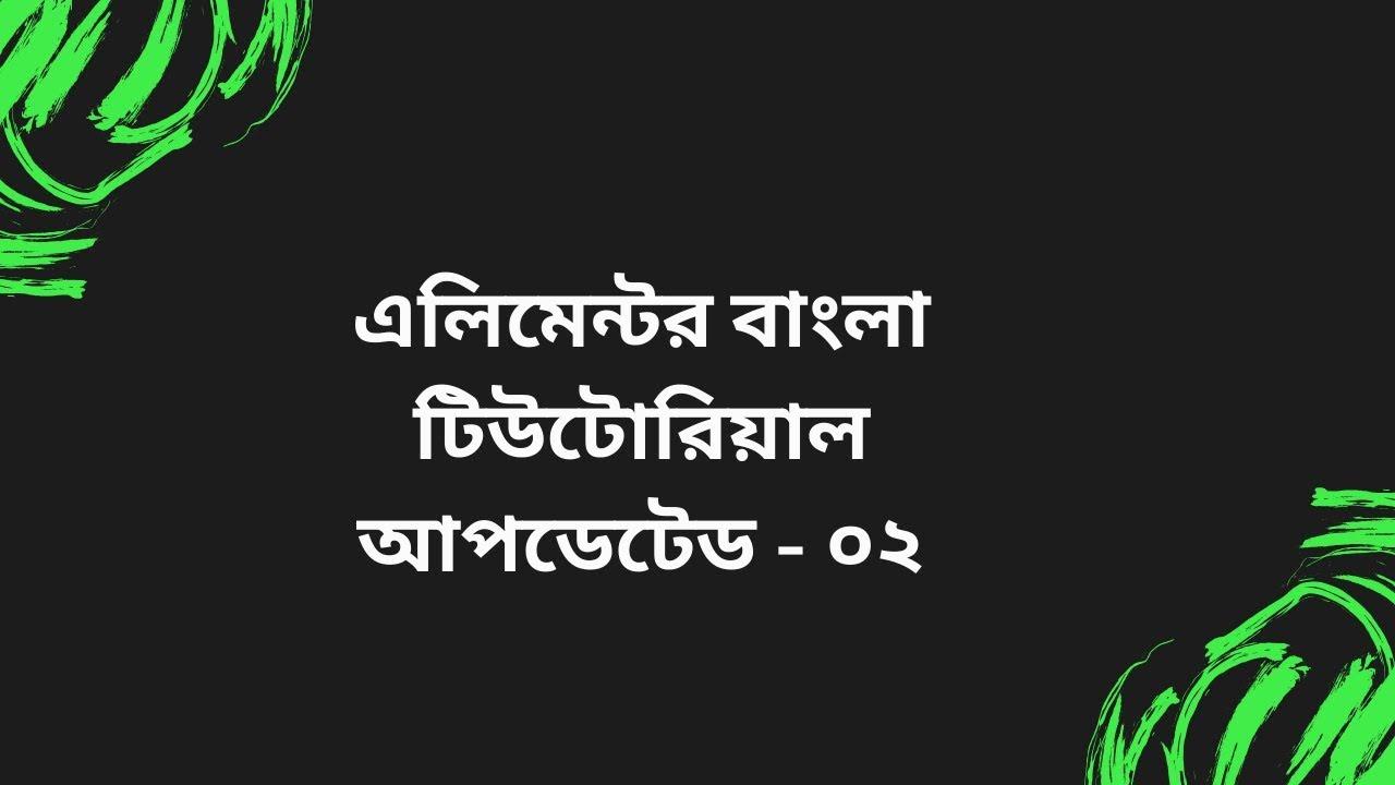 Elementor Pro Bangla Tutorial - Elementor Bangla Tutorial ...