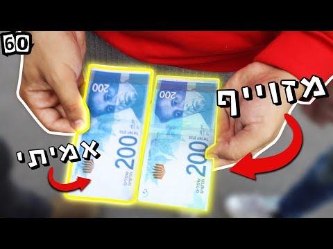הדפסנו כסף מזוייף וקנינו מלא דברים