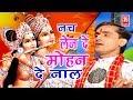 नच लेन दे मोहन दे नाल | Nach Len De Mohan De Nal | Manish Tiwari | Hindi Krishna Bhajan | Full HD