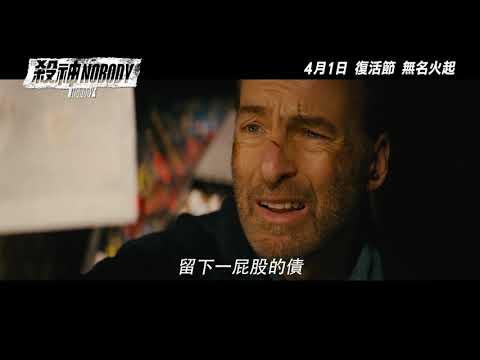 殺神Nobody (4DX版) (Nobody)電影預告