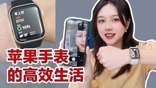 使用Apple Watch 1年后的体验 | 苹果手表让生活高效的7点
