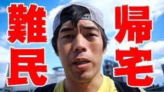 また帰宅難民!?香川から東京大回り帰宅旅。 thumbnail
