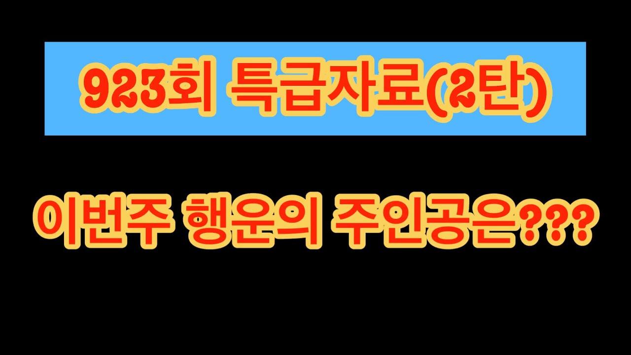 923회 로또 특급자료(2탄)ㅡ2주연속으로 대박 가즈아~