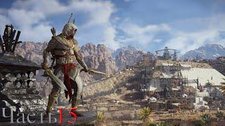 Assassin's Creed: Origins - Часть 15 (Стрим)
