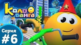 Колобанга - 6 серия мультсериал для детей