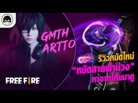 "[Free Fire]EP.211 GM Artto รีวิวหมัดใหม่ ""หมัดสายฟ้าม่วง"" หาจากไหนมาดู"
