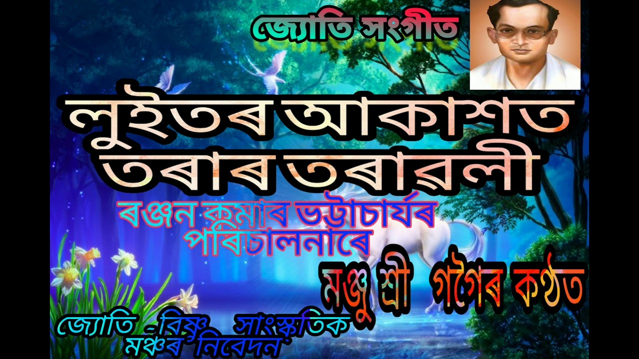 Download Luitor akakhot torar torawali (লুইতৰ আকাশত তৰাৰ তৰাৱলী) jyoti sangeet