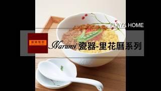 《富樂雅居Vlog》日本 NARUMI 鳴海製陶 里花曆系列 瓷器 餐具
