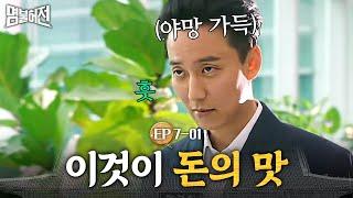 [#명불허전] EP7-01 조선에서 온 인재를 사로잡은…