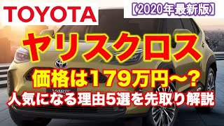 【新型ヤリスクロス】バカ売れの理由5選を解説!安すぎ!燃費良すぎ!
