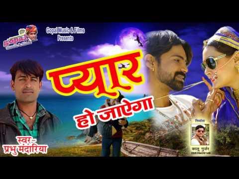 राजस्थानी dj सांग 2017 !! प्यार हो जायेगा !! New Marwadi DJ Song Dhamaka
