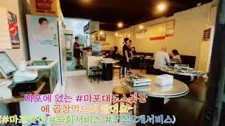 [맛집] 마포대도소곱창