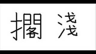 me singing 擱淺 Ge Qian by 周杰倫 Jay Chou
