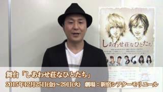 えろ漫画家ピクピクン☆ × 星屑輝矢(微熱DANJI) W主演! 作・演出:錦...
