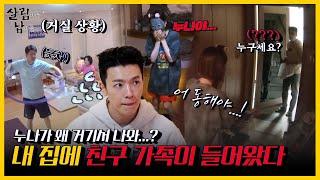 슈주 숙소에 스며든 은혁 가족의 침투력에 당황한 동해   살림하는 남자들   KBS 210911 방송