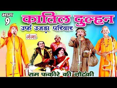 Katil dulhan urf Ujda Pariwar Part-9 - Ram Fakire Ki Nautanki | Bhojpuri Nautanki | Nach Progra
