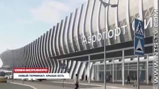 22.09.2017 В аэропорту «Симферополь» завершили монтаж кровли нового терминала Староверова
