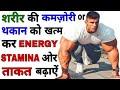 शरीर का दुब्ला पतला पन दूर कर ताकत ओर stamina डबल करें - How To increase energy, Stamina and Power