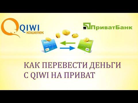 Как перевести деньги с qiwi на карту приватбанка