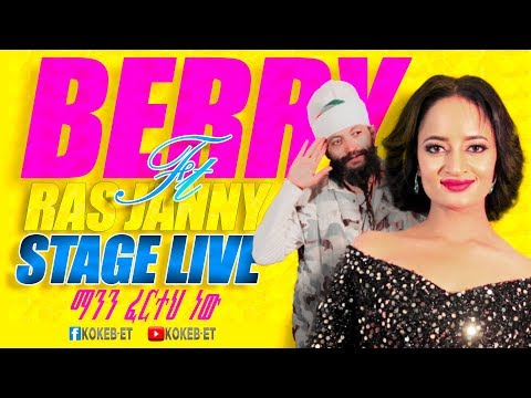 BERRY - ማንን ፈርተህ ነው ft Ras Jany  Ethiopian Music 2019 / LIVE STAGE/