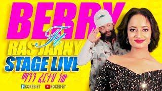 BERRY - ማንን ፈርተህ ነው ft Ras Jany  Ethiopian Music / LIVE STAGE/