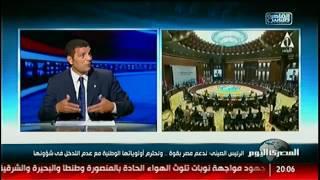 الرئيس الصيني ندعم مصر بقوة .. ونحترم أولوياتها الوطنية مع عدم التدخل فى شئونها #pنشرة_المصرى_اليوم