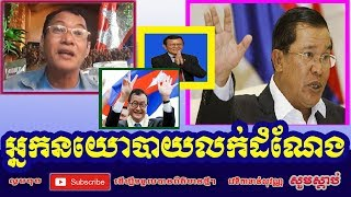 khan sovan - Talk about Politics in Cambodia - Khmer Hot News Today, Cambodia Hot news, Khmer News