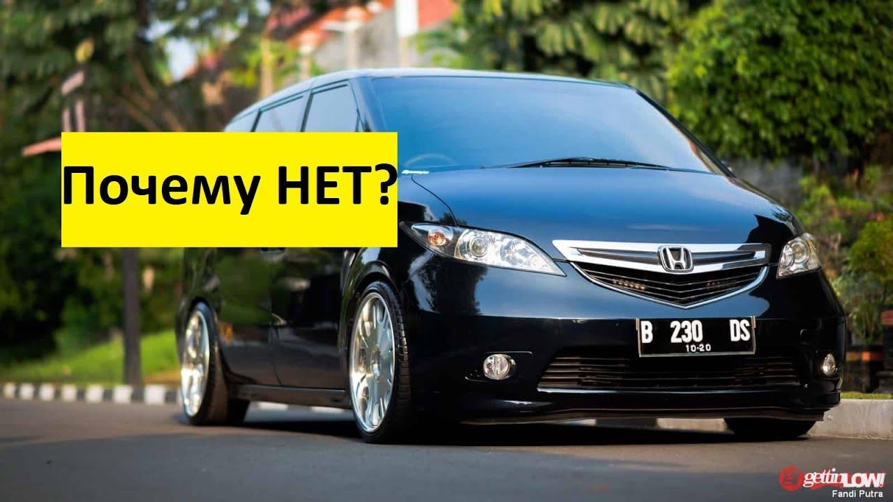 Honda Elysion из Армении! Почему НЕ стоит покупать!? - YouTube