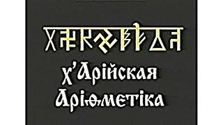 Структурные соотношения и Образные проявления - Х'Арийская Арифметика II курс (Урок 1)