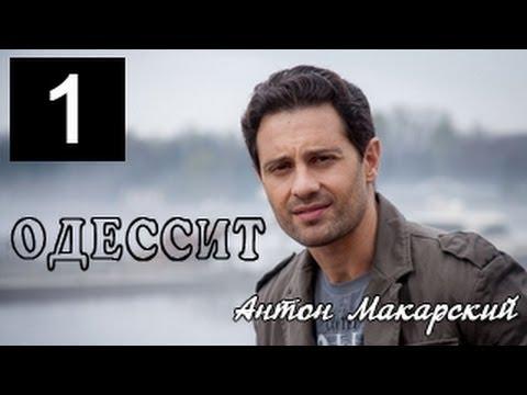 Лучшие сериалы про Одессу на Вокруг ТВ